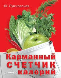 Лужковская, Юлия  - Карманный счетчик калорий