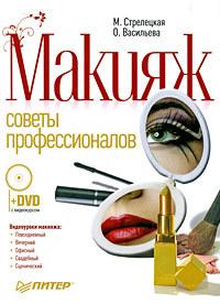обложка электронной книги Макияж. Советы профессионалов