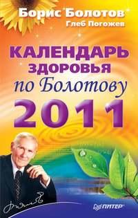 Болотов, Борис  - Календарь здоровья по Болотову на 2011 год
