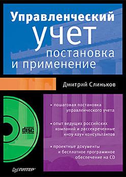 Скачать Дмитрий Слиньков бесплатно Управленческий учет постановка и применение