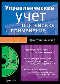 Слиньков, Дмитрий  - Управленческий учет: постановка и применение