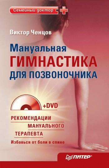 интригующее повествование в книге Виктор Ченцов