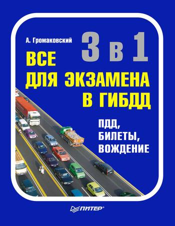 Алексей Громаковский 3 в 1. Все для экзамена в ГИБДД: ПДД, билеты, вождение