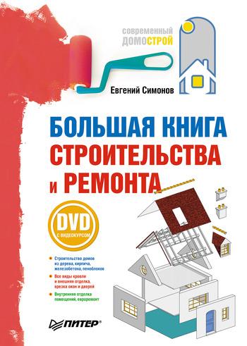 Е. В. Симонов Большая книга строительства и ремонта