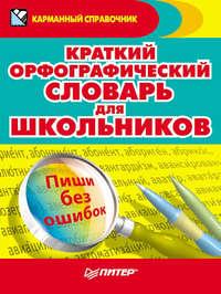 авторов, Коллектив  - Краткий орфографический словарь для школьников