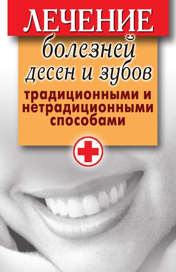 Елена Исаева - Лечение болезней десен и зубов традиционными и нетрадиционными способами