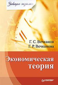 Вечканов, Григорий  - Экономическая теория