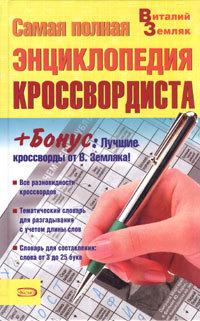 Самая полная энциклопедия кроссвордиста