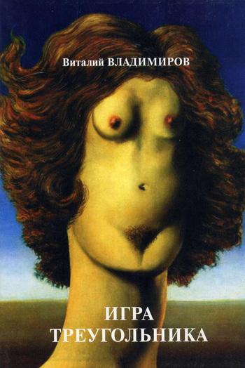 скачать книгу психология секса