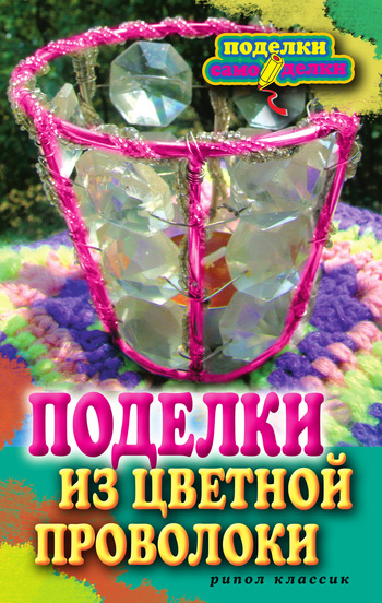 Отсутствует Поделки из цветной проволоки что в виде сувенира из туапсе
