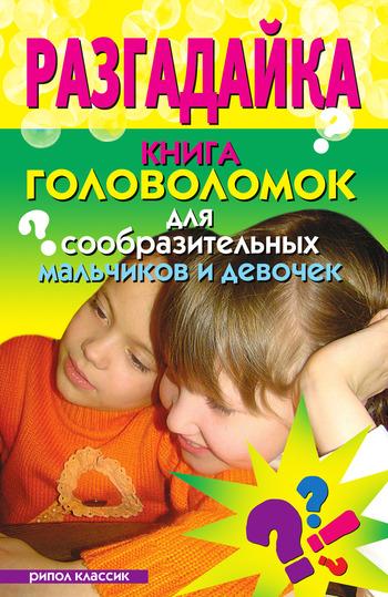 Отсутствует Разгадайка. Книга головоломок для сообразительных мальчиков и девочек отсутствует умные развлечения для девочек для мальчиков