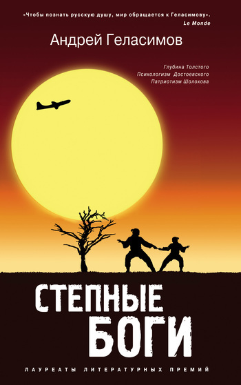 Андрей Геласимов Степные боги