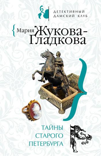 Мария Жукова-Гладкова Тайны старого Петербурга мария жукова гладкова большие девочки не плачут