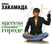 Ирина Хакамада Success (успех) в большом городе как продать квартиру в городе грозном