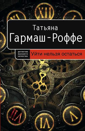 Татьяна Гармаш-Роффе Уйти нельзя остаться спайс в челябинске адрес