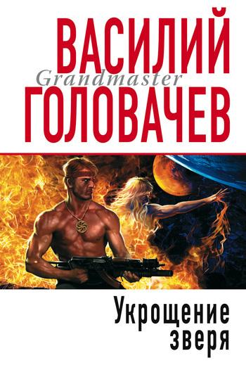 Укрощение зверя LitRes.ru 59.000