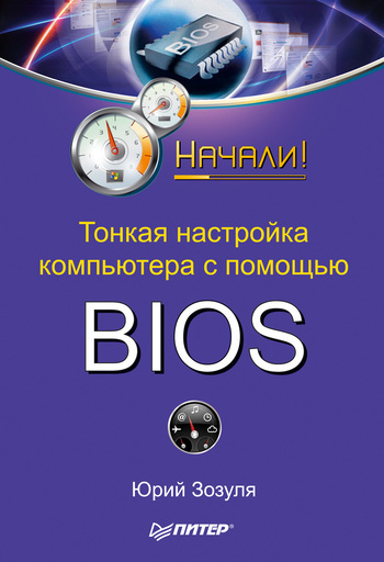 Юрий Зозуля Тонкая настройка компьютера с помощью BIOS. Начали! компьютер для пенсионеров книга