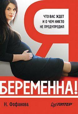 Наталья Фофанова Я беременна! Что вас ждет и о чем никто не предупредил наталья перфилова я покупаю эту женщину