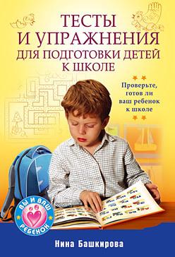 Нина Башкирова Тесты и упражнения для подготовки детей к школе плотникова елена н тесты готов ли ваш ребенок к школе