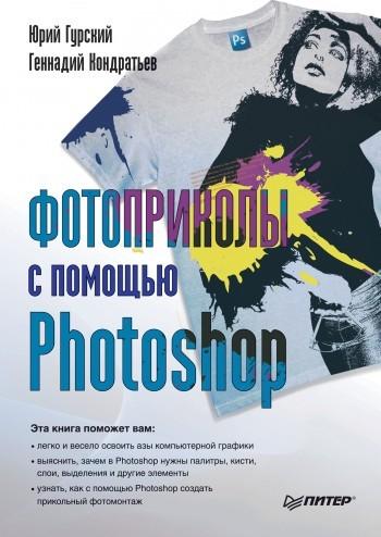 Юрий Гурский - Фотоприколы с помощью Photoshop