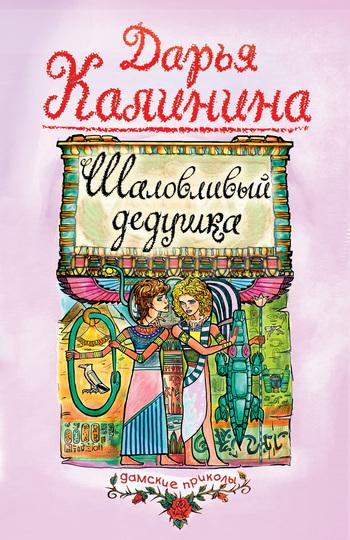 Обложка книги Шаловливый дедушка, автор Калинина, Дарья