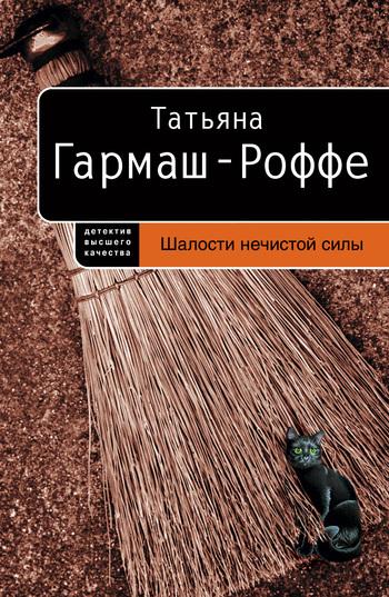 бесплатно Шалости нечистой силы Скачать Татьяна Гармаш-Роффе