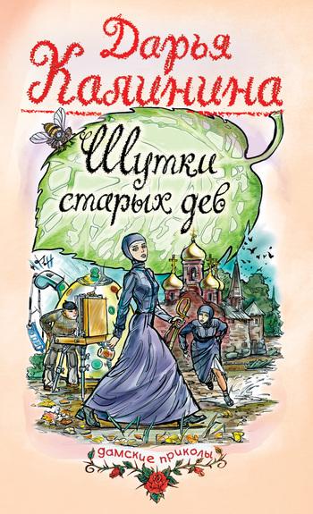 бесплатно скачать Дарья Калинина интересная книга