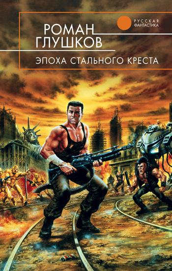 Скачать Роман Глушков бесплатно Эпоха стального креста