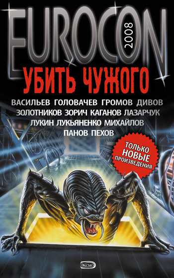 Олег Дивов Eurocon 2008. Убить Чужого (сборник)