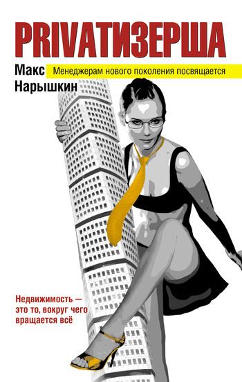 Макс Нарышкин Privatизерша артур конан дойл тайна клумбера