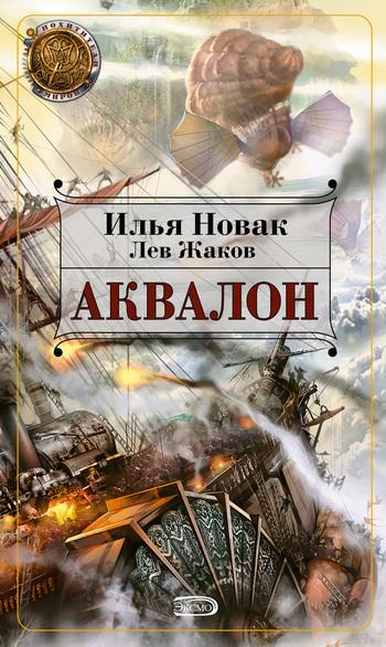 Скачать книгу Аквалон автор Илья Новак