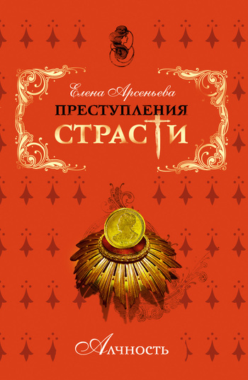 Скачать книгу Тайны царя Мидаса (Мидас, Фригия) автор Елена Арсеньева