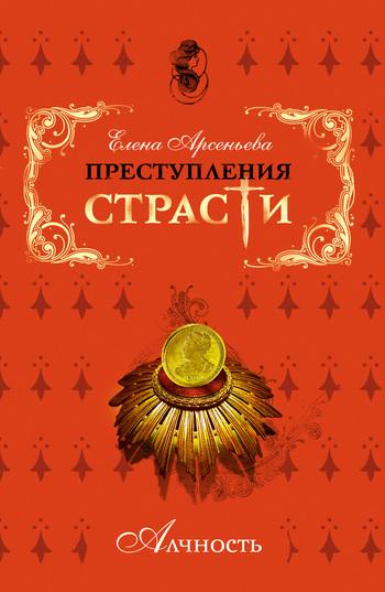 Скачать книгу Церковь на высоком берегу (Александр Меншиков, Россия) автор Елена Арсеньева