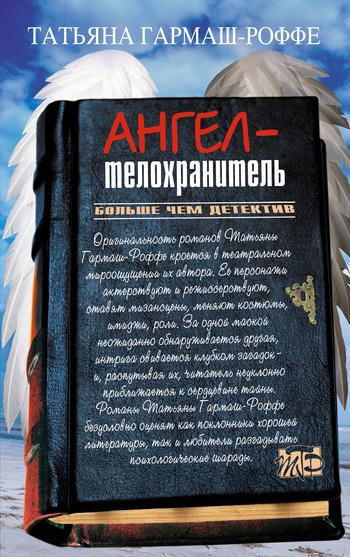 Ангел-телохранитель LitRes.ru 49.000