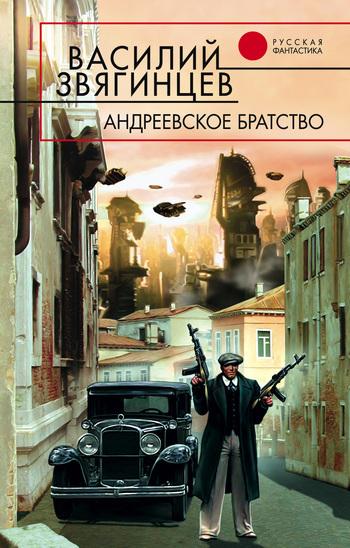 Василий Звягинцев Андреевское братство александр шульгин представление