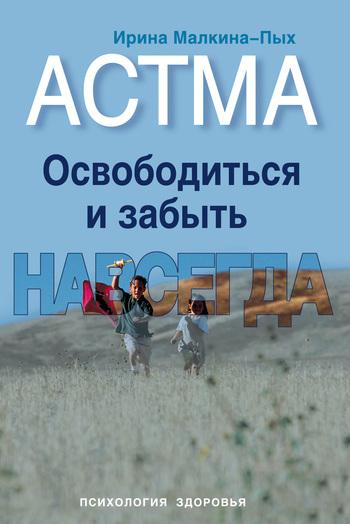 Ирина Малкина-Пых Астма. Освободиться и забыть. Навсегда ирина малкина пых возрастные кризисы