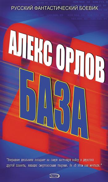 Алекс Орлов База 24
