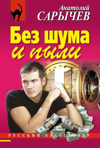 Анатолий Сарычев бесплатно