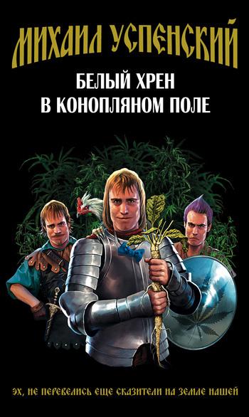 бесплатно книгу Михаил Успенский скачать с сайта