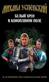 Успенский, Михаил  - Белый хрен в конопляном поле