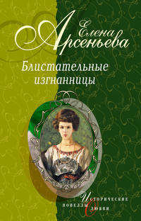 Арсеньева, Елена  - Танец на зеркале (Тамара Карсавина)