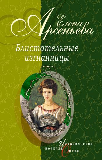 Елена Арсеньева - Звезда Пигаля (Мария Глебова–Семенова)