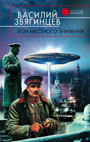 цены Василий Звягинцев Бои местного значения