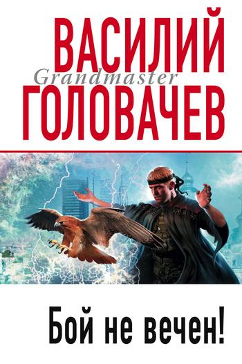 просто скачать Василий Головачев бесплатная книга