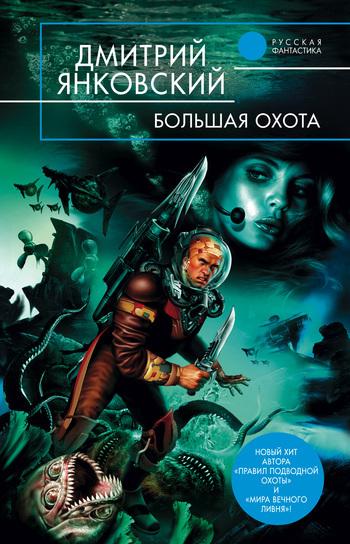 Скачать книгу Большая Охота автор Дмитрий Янковский