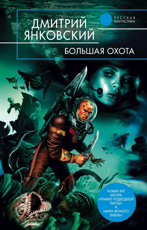 Дмитрий янковский правила подводной охоты скачать fb2