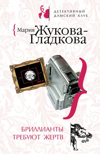 Мария Жукова-Гладкова Бриллианты требуют жертв мария жукова гладкова колдовские страсти