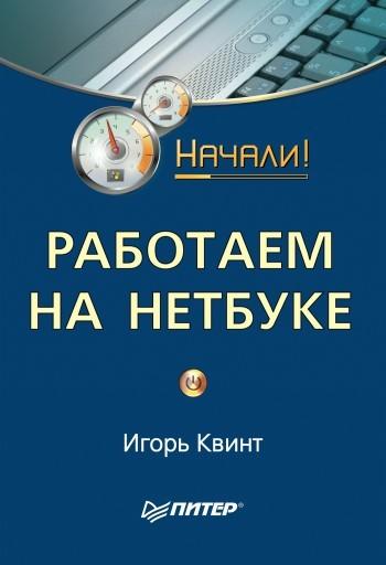 Игорь Квинт Работаем на нетбуке. Начали! нетбук выбор эксплуатация модернизация