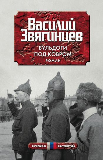 Василий Звягинцев Бульдоги под ковром звягинцев бульдоги под ковром