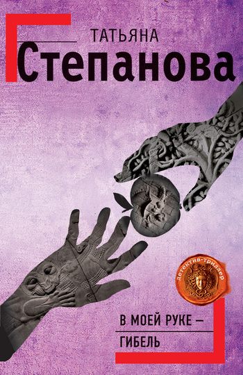 бесплатно В моей руке - гибель Скачать Татьяна Степанова